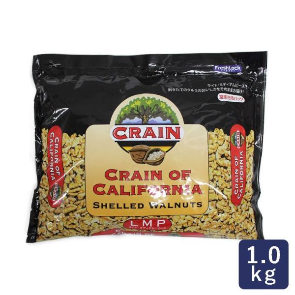 生くるみ クルミLMP 選別 1kg 無塩タイプ アメリカ カリフォルニア産 CRAIN社 チャック袋 窒素ガス充填 フレッシュパック ナッツ