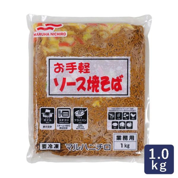 冷凍食品 お手軽ソース焼きそば マルハニチロ 1kg 業務用 調理済み