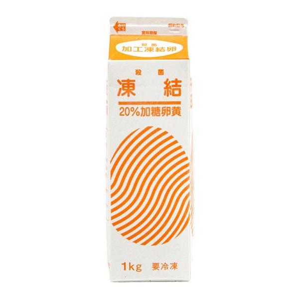 凍結20%加糖卵黄(殺菌) イフジ産業 1kg 冷凍卵黄 無添加
