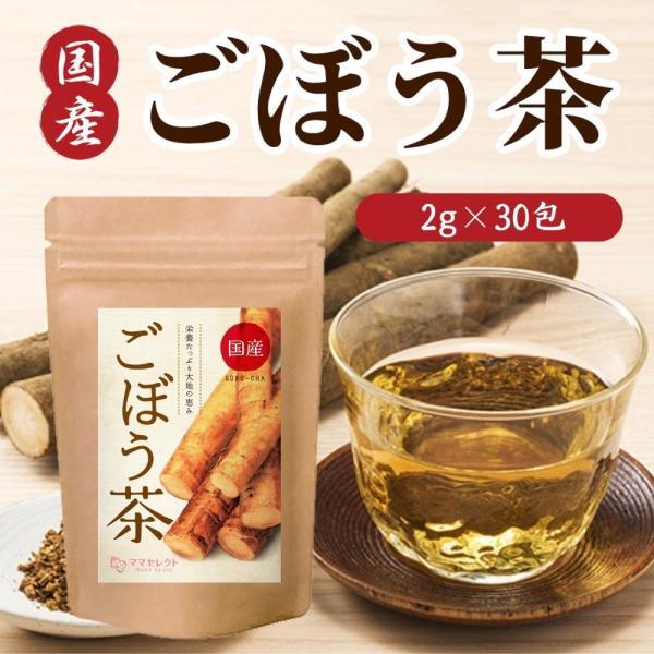 ごぼう茶 国産 ゴボウ茶 ティーバッグ 2g×30包 健康茶 母乳 ママセレクト 青森 北海道 食物繊維 イヌリン|mamaselect