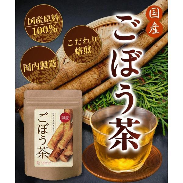 ごぼう茶 国産 ゴボウ茶 ティーバッグ 2g×30包 健康茶 母乳 ママセレクト 青森 北海道 食物繊維 イヌリン|mamaselect|02