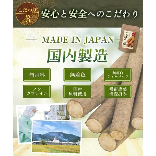 ごぼう茶 国産 ゴボウ茶 ティーバッグ 2g×30包 健康茶 母乳 ママセレクト 青森 北海道 食物繊維 イヌリン|mamaselect|08