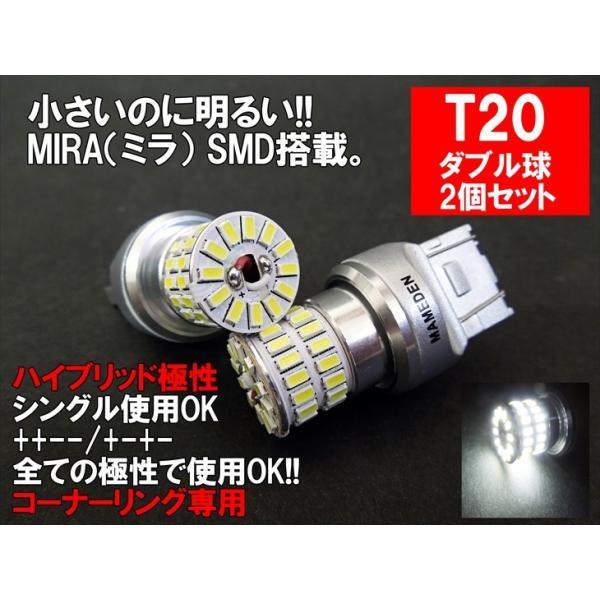 T20 LED ダブル球 ホワイト 車検対応 MIRA-SMD コーナーリングランプ mameden