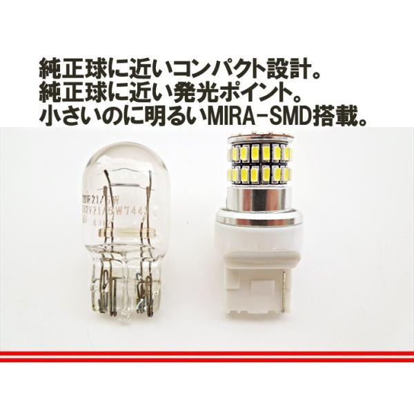 T20 LED ダブル球 ホワイト 車検対応 MIRA-SMD コーナーリングランプ mameden 02