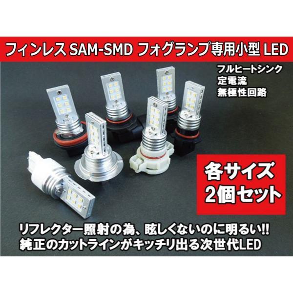 フォグランプ LED 「フィンレスSAM-SMD ホワイト」(T20/H7/H8/H3/H11/H16/HB3/HB4/PSX24W/PSX26W/H1/H3C/H3a/H3d)2個1セット
