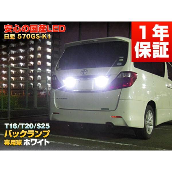 日亜化学 LED 570gs-k1 ホワイト バックランプ 2個1セット(グランビア/クルーガーL/クルーガーV/クレスタ/コルサ/コロナ) mameden