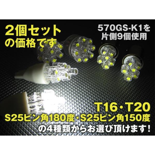 日亜化学 LED 570gs-k1 ホワイト バックランプ 2個1セット(グランビア/クルーガーL/クルーガーV/クレスタ/コルサ/コロナ) mameden 03