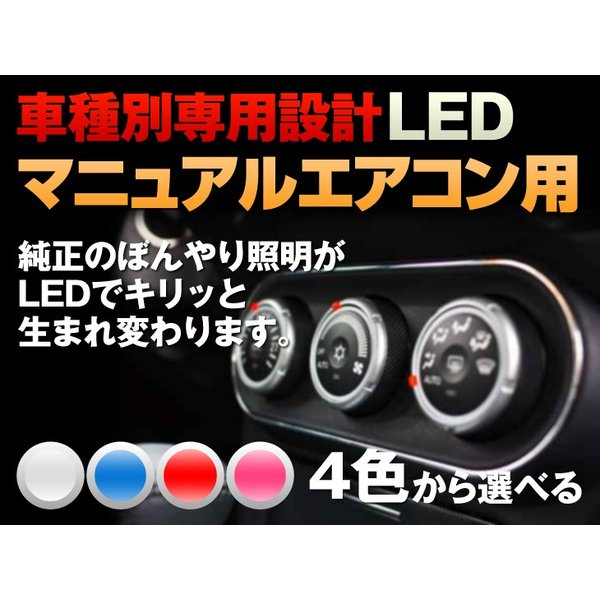 メーター エアコン LED ジムニー JB23 1/2/3/4型 平成10/10-平成16/09(マニュアルボタン *3レバー式エアコン用)2個交換セット