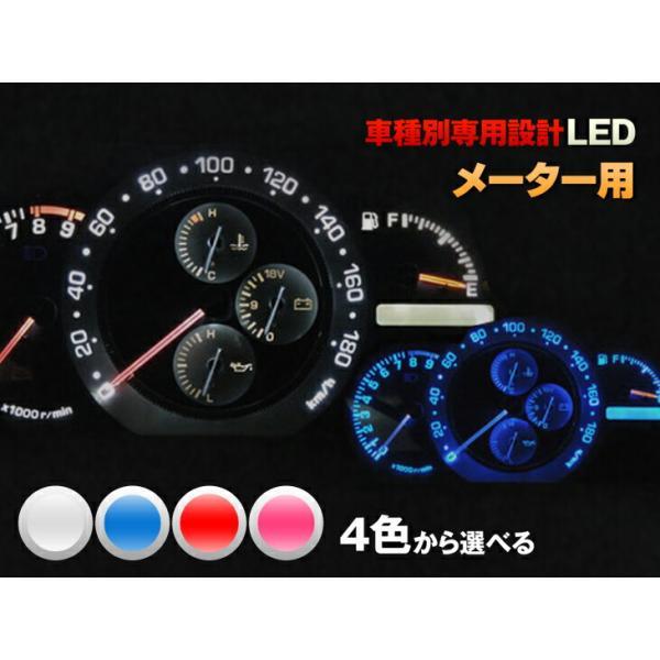 メーター エアコン LED【ホワイト/ブルー/レッド/ピンク】ジムニー JB23 1/2/3/4型 平成10/10-平成16/09(メーター用)3個交換セット
