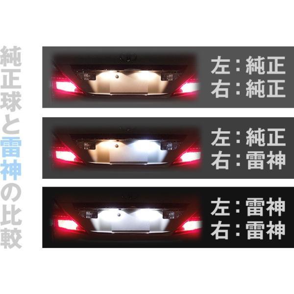 ナンバー灯 LED 日亜 雷神 Nボックス/N-BOX/NBOX/エヌボックス 新型N-BOXや新型N-BOXカスタムもOK|mameden|02