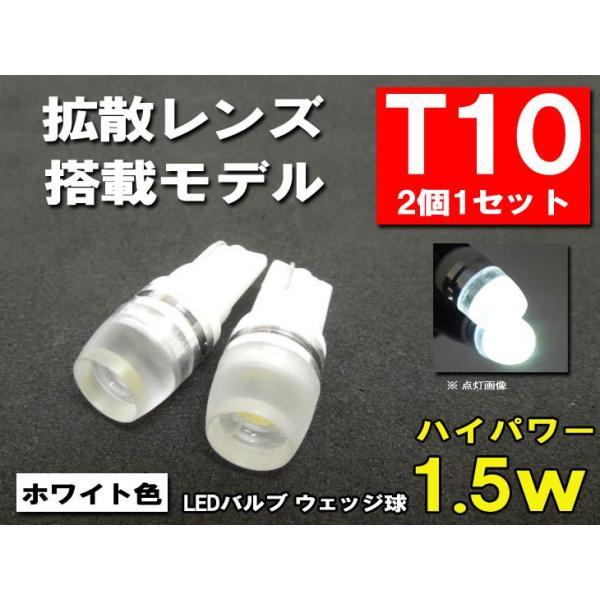 T10 LED ポジション ホワイト「拡散レンズ1.5W」|mameden