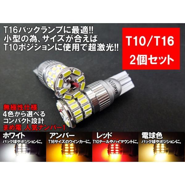 T10&T16 LED バックランプ ホワイト 「超激光3014 SMD」