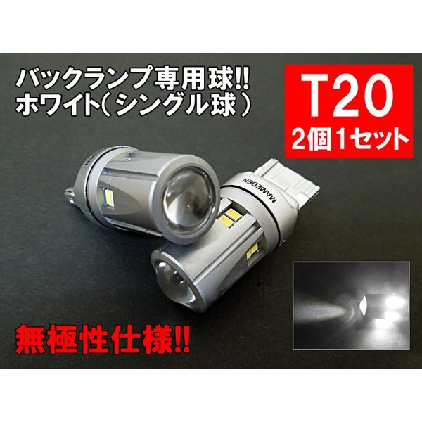 T20 LED シングル ホワイト「30連SMD」バックランプ 無極性 mameden