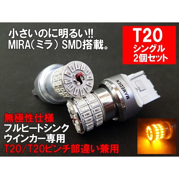 T20/T20ピンチ部違い LED アンバー オレンジ「3014」ウインカー