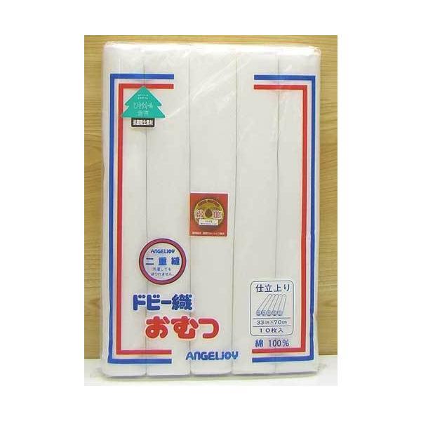 ヒノキチオール仕立て上がり布おむつ10枚入り(ドビー織白無地) 日本製05P03Dec16|mammam