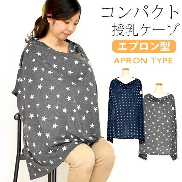 授乳ケープ エプロン タイプ コンパクト仕様 星柄 ドット 授乳服 ひざ掛け ベビーカー