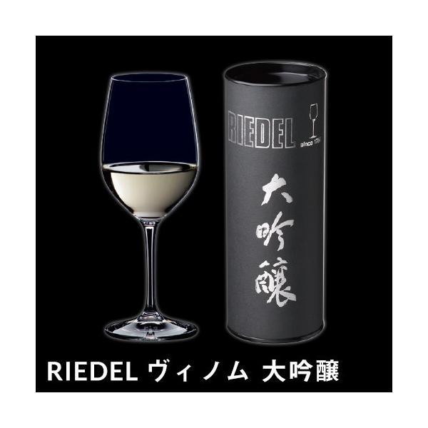 リーデル VINOM ヴィノム 416/75 大吟醸 チューブ缶入り 日本酒・焼酎・梅酒グラス