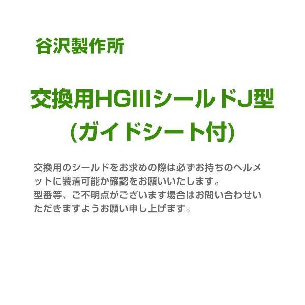 谷沢製作所 タニザワ 交換用HGIIIシールド(J型ガイドシート付)