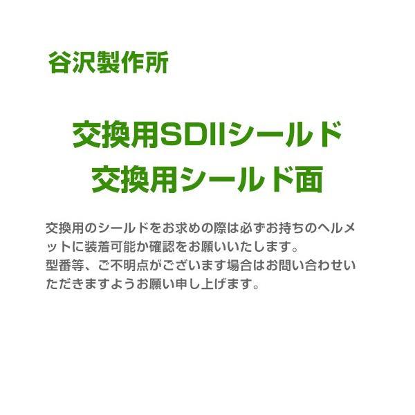 工事用ヘルメットオプション 谷沢製作所 タニザワ 交換用SDIIシールド メンテナンス用品