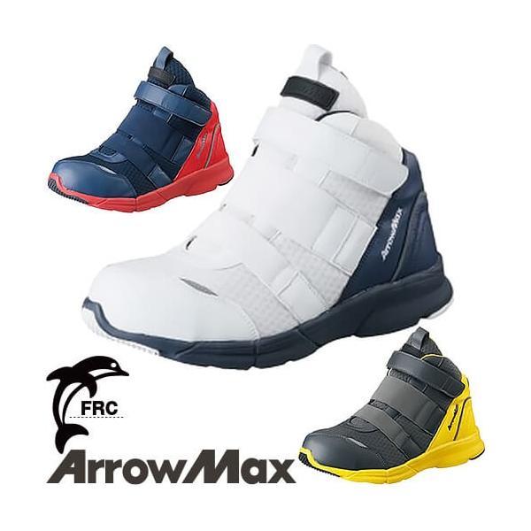 安全靴 ハイカット 福山ゴム アローマックス #79 先芯あり セーフティーシューズ
