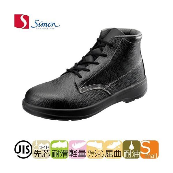 安全靴 ハイカット シモン Simon AW22 1000930 紐靴 JIS規格
