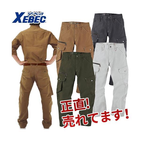 ジーベック XEBEC 2143 カーゴパンツ 通年 秋冬用 メンズ 男性用 作業服 作業着 作業パンツ ズボン mamoru-k