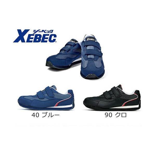 安全靴 ジーベック XEBEC 85102 セフティシューズ 先芯あり メンズ レディース ユニセックス 作業靴 スニーカータイプ マジックテープ