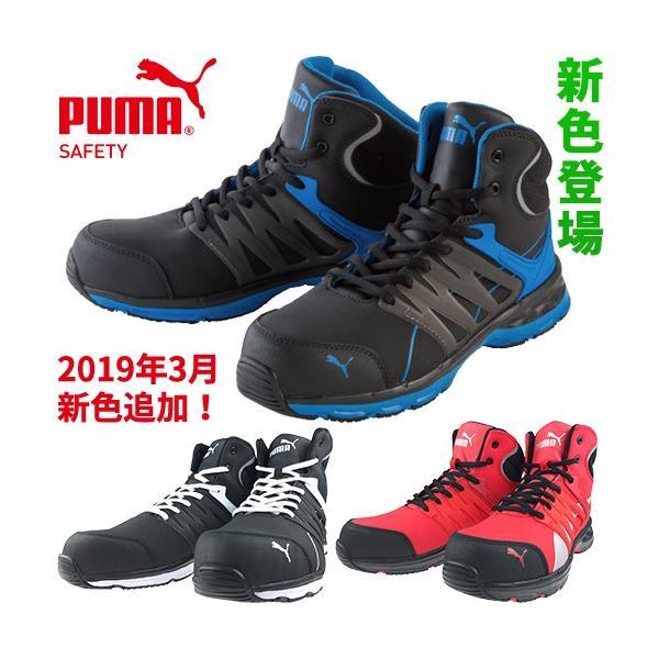 PUMA プーマ 安全靴 ハイカット ヴェロシティ ミドルカット 人気 2019年 新作 新カラー かっこいい おしゃれ