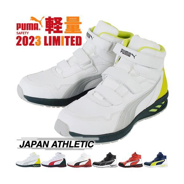 安全靴 PUMA プーマ ライダー 2.0 ミッド  新商品 新作 2021年 マジックテープ JSAA規格 メンズ レディース