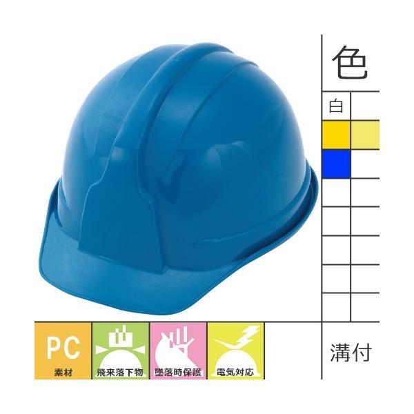 作業用ヘルメット スターライト販売 PC-100<雨垂れ防止溝 電気対応ヘルメット 工事用ヘルメット