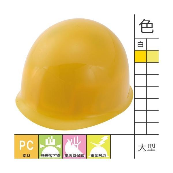 作業用ヘルメット スターライト販売 PC-1L<大きめサイズ 電気対応ヘルメット 工事用ヘルメット 作