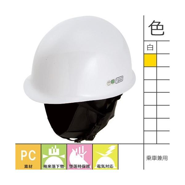 作業用ヘルメット スターライト販売 PC-5タレ付<乗車兼用 電気対応ヘルメット 工事用ヘルメット