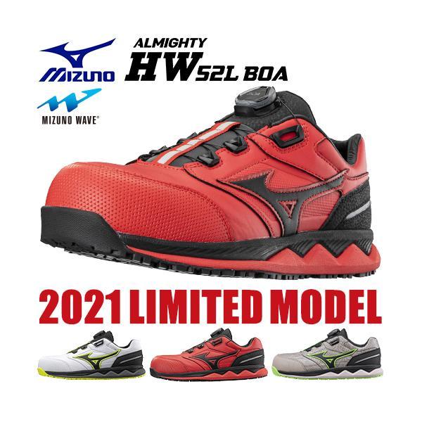 安全靴 ミズノ MIZUNO ALMIGHTY HW52L BOA オールマイティ ダイヤル式 JSAA規格 メンズ レディース おしゃれ