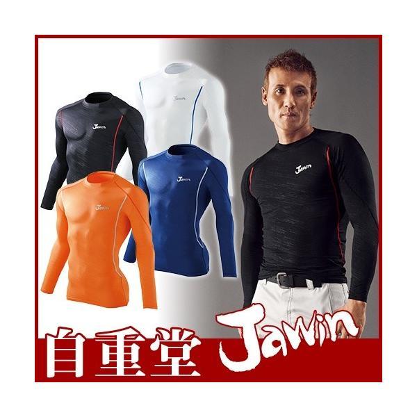 自重堂 Jawin 夏用インナー 長袖シャツ 56124 ロングスリーブ 春夏 メンズ 暑さ対策 涼しい 空調服におすすめ 夏用インナー 空調服用 熱|mamoru-k