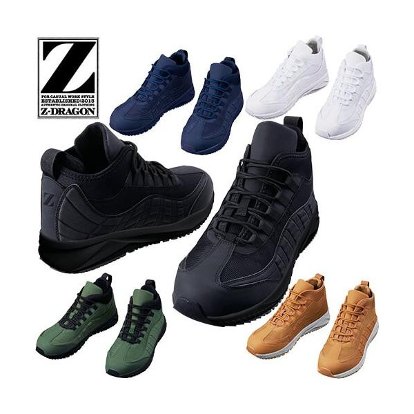 安全靴 ハイカット 自重堂 Z-DRAGON セーフティシューズ S1193 紐靴 先芯あり 2019年春夏新作