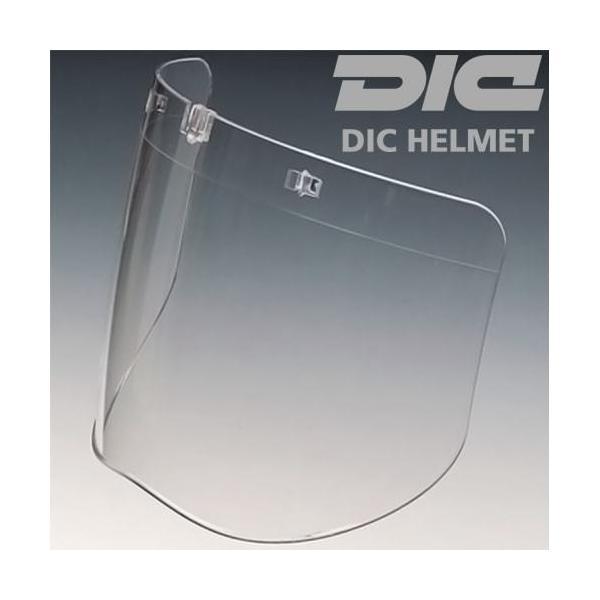 DICヘルメット SYA-CS SYA-CSV SYA-S SYA-SV用交換シールド 予備ストッパー付属