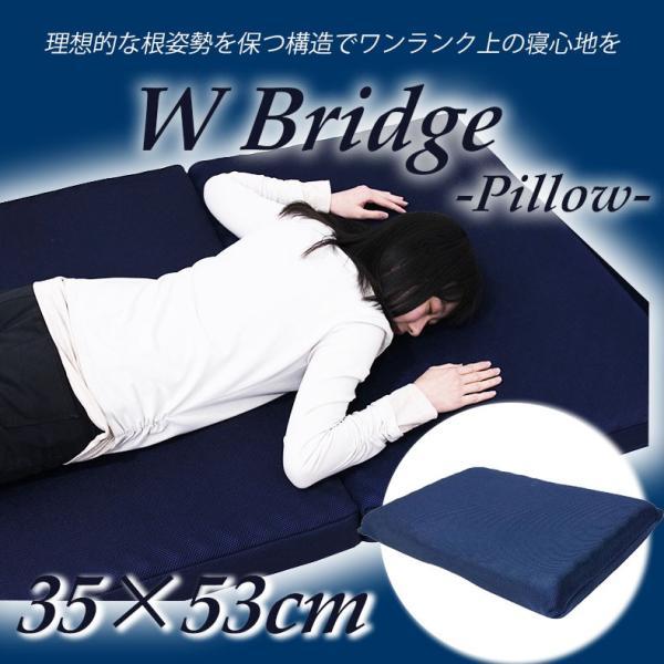 点で支える 枕 ダブルブリッジ