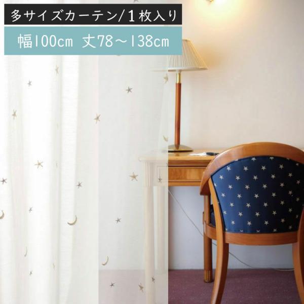 多サイズ 既製レースカーテン 刺繍ホシ