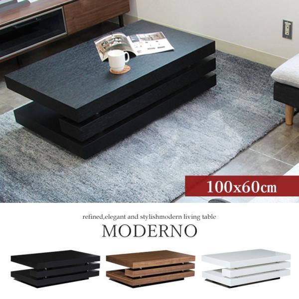 巾100cm センターテーブル モデルノ
