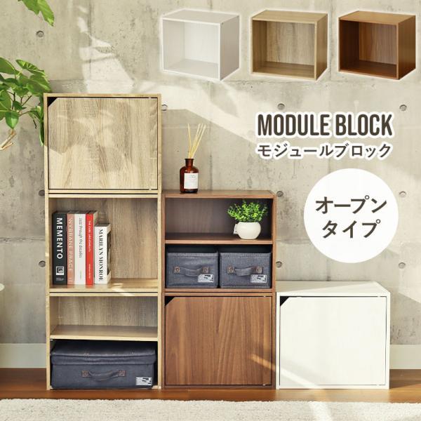 オープンブロックシェルフ モジュール