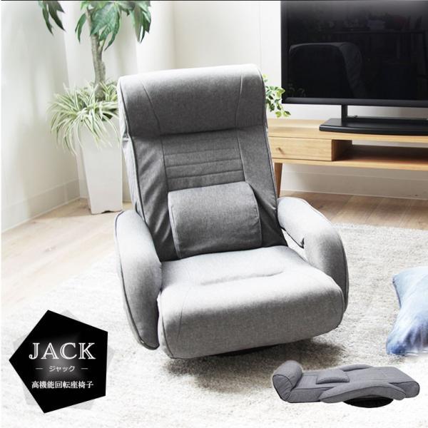 肘付回転座椅子 ジャック