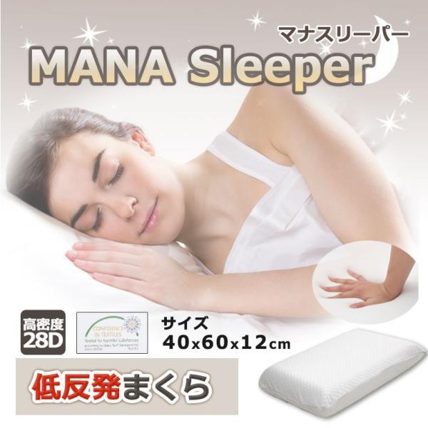 低反発枕 マナスリーパー