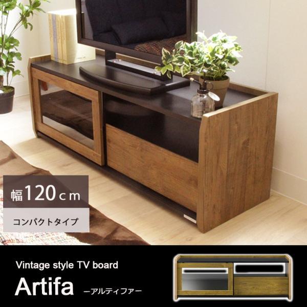 約120cm巾 テレビボード アルティファBK