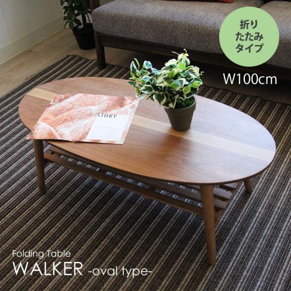 巾100cm オーバルテーブル ウォーカー