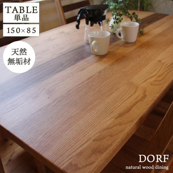 150cm巾 ダイニングテーブル ドルフ