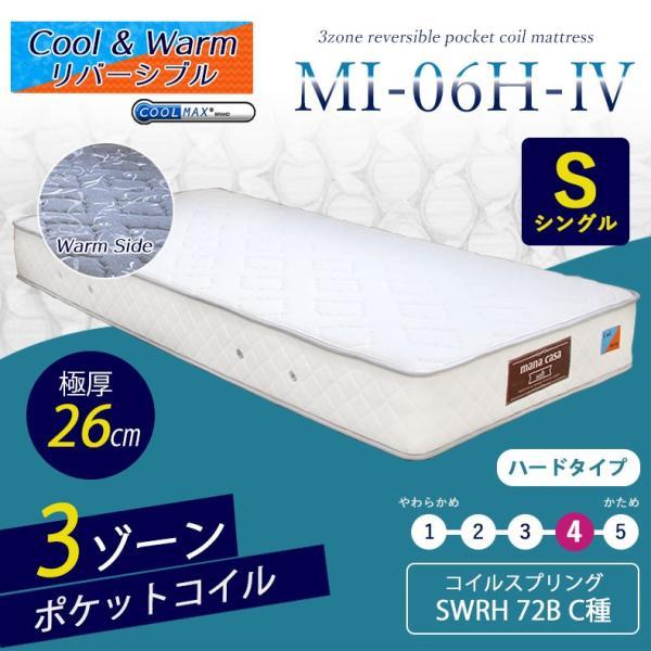 ホット&クールマットレス MI-06-4-h(ハード)