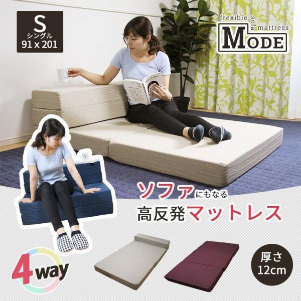 シングル サイズ ソファマットレス モード3