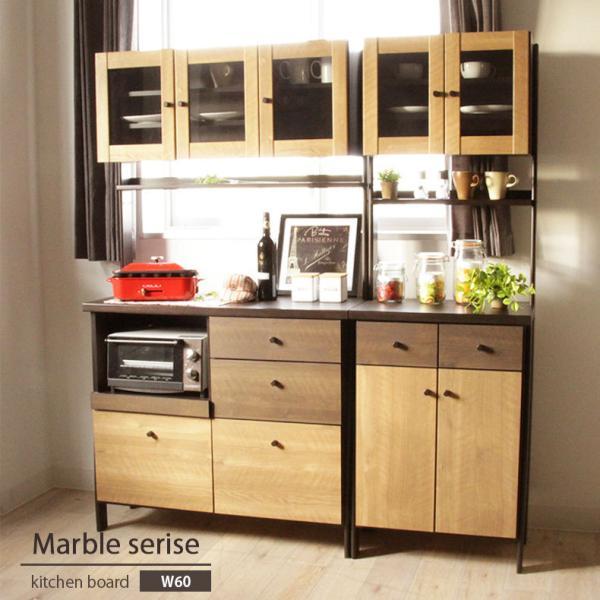 60cm巾 食器棚 マーブル