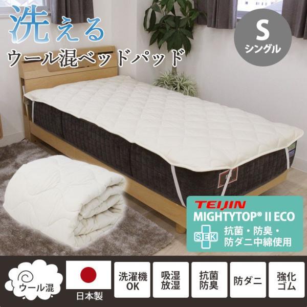 洗える 羊毛混 ベッドパット