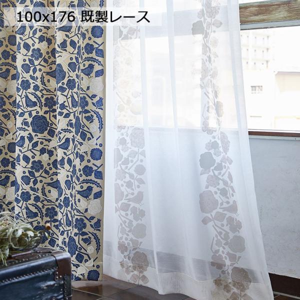 既製 既成 レース レイス カーテン 薄手 100x176cm 1枚入り 既製レースカーテン クコボイル